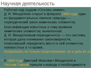 Работая над трудом «Основы химии», Д.И.Менделеев открыл в феврале 1869 года