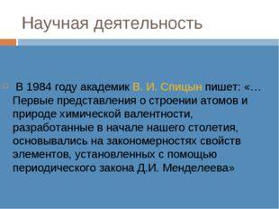 Научная деятельность В 1984 году академик В.И.Спицын пишет: «…Первые предст