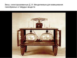 . Весы, сконструированные Д.И.Менделеевым для взвешивания газообразных и тв