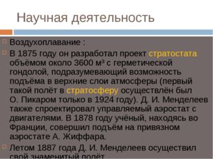 Научная деятельность Воздухоплавание : В 1875 году он разработал проект страт