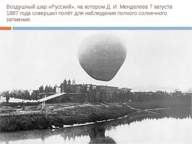 Воздушный шар «Русский», на котором Д.И.Менделеев 7 августа 1887 года совер...