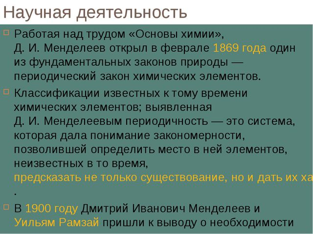 Работая над трудом «Основы химии», Д.И.Менделеев открыл в феврале 1869 года...