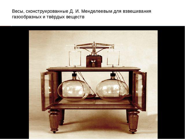 . Весы, сконструированные Д.И.Менделеевым для взвешивания газообразных и тв...