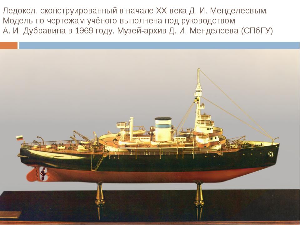 Ледокол, сконструированный в начале XX века Д.И.Менделеевым. Модель по черт...