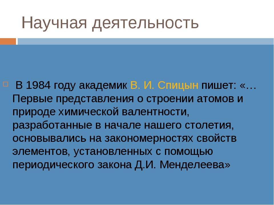 Научная деятельность В 1984 году академик В.И.Спицын пишет: «…Первые предст...