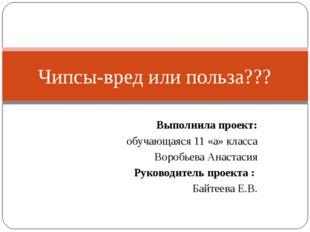 Выполнила проект: обучающаяся 11 «а» класса Воробьева Анастасия Руководитель