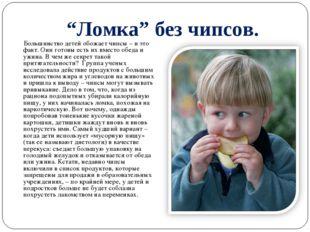 """""""Ломка"""" без чипсов. Большинство детей обожает чипсы – и это факт. Они готовы"""