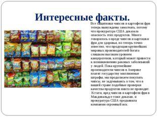 Интересные факты. Все защитники чипсов и картофеля фри теперь вынуждены замол