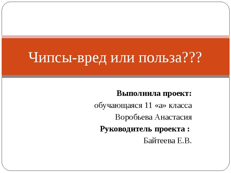 Выполнила проект: обучающаяся 11 «а» класса Воробьева Анастасия Руководитель...