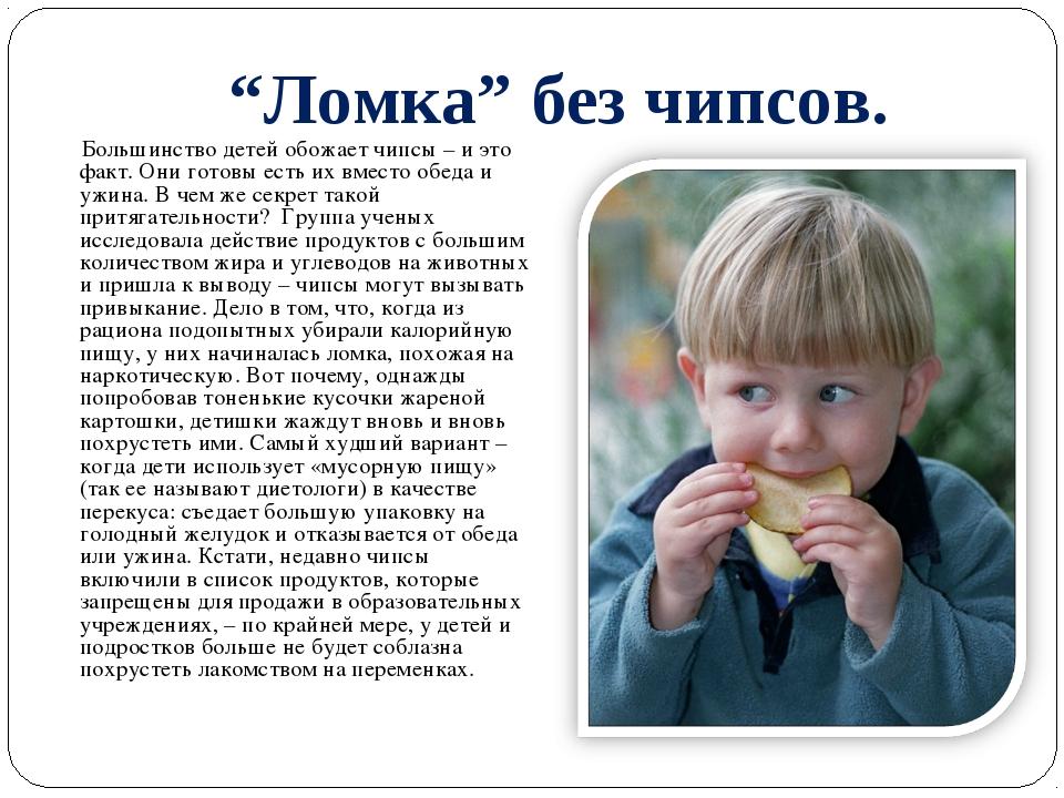 """""""Ломка"""" без чипсов. Большинство детей обожает чипсы – и это факт. Они готовы..."""