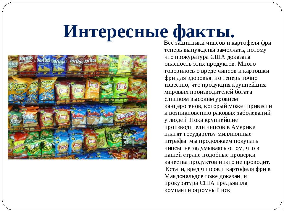 Интересные факты. Все защитники чипсов и картофеля фри теперь вынуждены замол...
