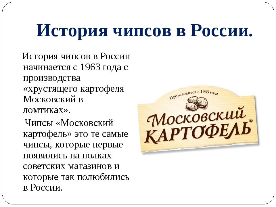 История чипсов в России. История чипсов в России начинается с 1963 года c про...