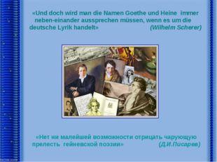 «Und doch wird man die Namen Goethe und Heine immer neben-einander ausspreche