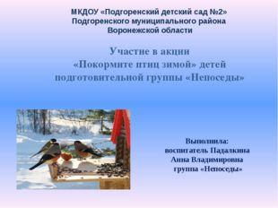 Выполнила: воспитатель Падалкина Анна Владимировна группа «Непоседы» Участие