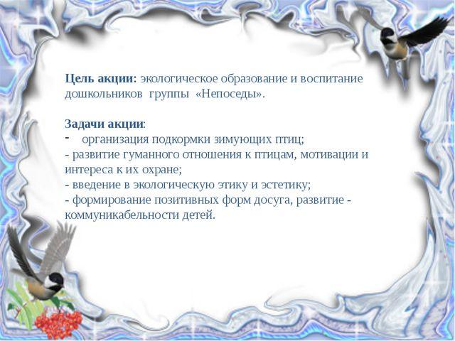 Цель акции: экологическое образование и воспитание дошкольников группы «Непо...
