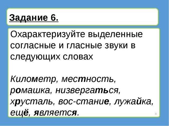 Задание 6. Охарактеризуйте выделенные согласные и гласные звуки в следующих с...