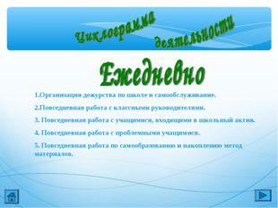 1.Организация дежурства по школе и самообслуживание. 2.Повседневная работа с