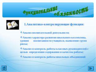 1.Аналитико-контролирующие функции: Анализ воспитательной деятельности; Анали