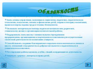 Знать нормативные документы вышестоящих органов управления образованием; Знат