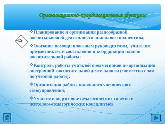 Планирование и организация разнообразной воспитывающей деятельности школьного...