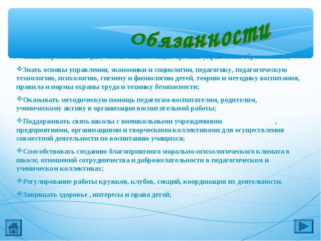 Знать нормативные документы вышестоящих органов управления образованием; Знат...