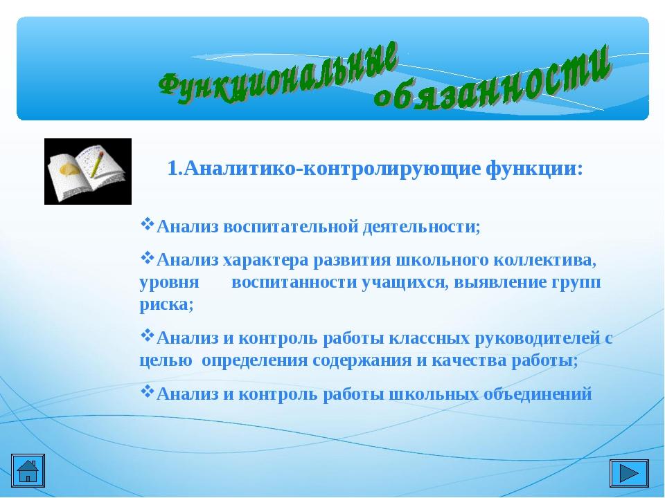 1.Аналитико-контролирующие функции: Анализ воспитательной деятельности; Анали...