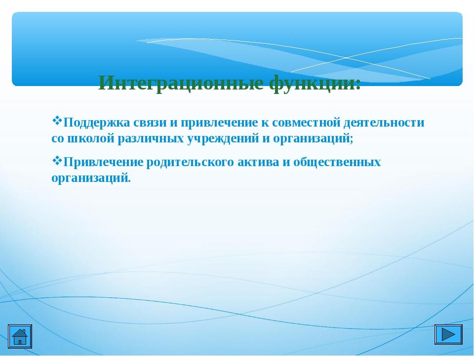 Интеграционные функции: Поддержка связи и привлечение к совместной деятельно...