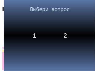 При выполнении заданий внесите полученные баллы в таблицу Оцените себя, испол