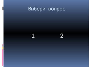 Выбери раздел
