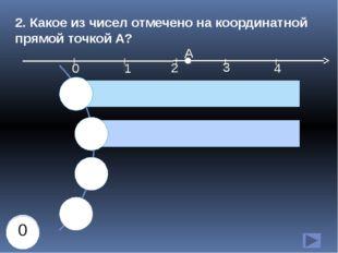 Выбери задание № 1 № 2 № 3 №4 № 5 № 6 № 7 № 8