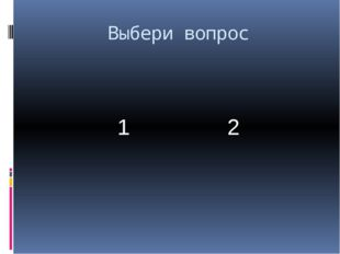Выбери вопрос