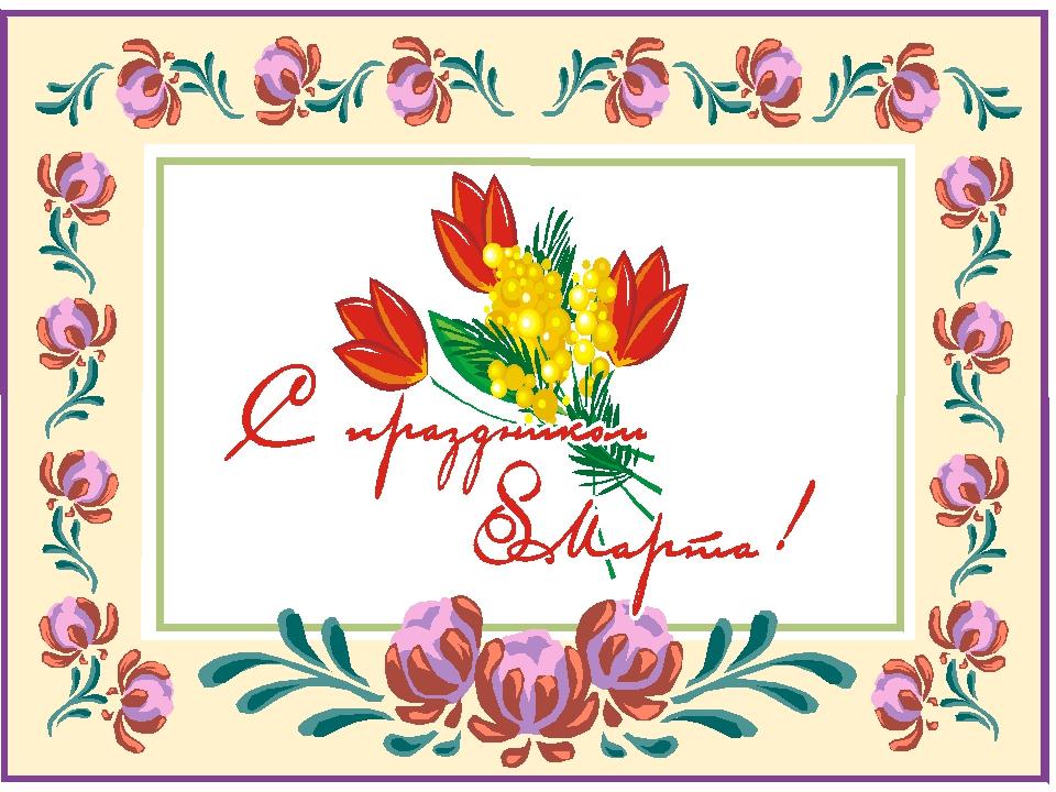 Изо открытка 8 марта презентация, картинки милка открытки