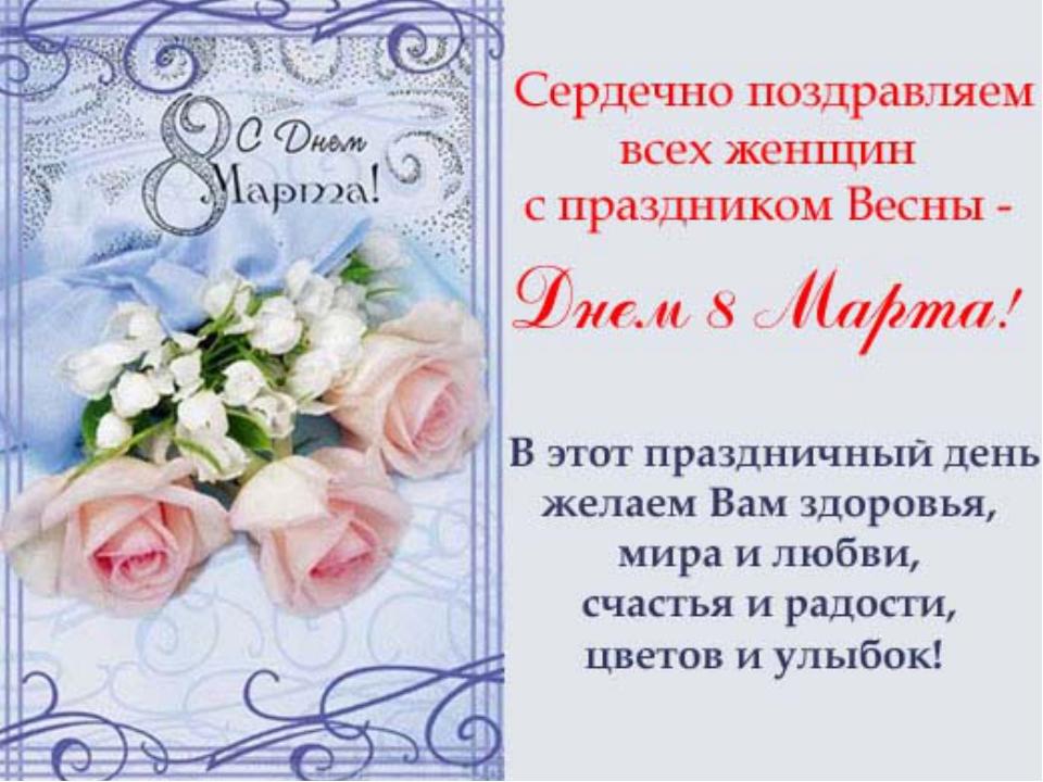 Надписью, открытка на 8 марта родителям от классного руководителя