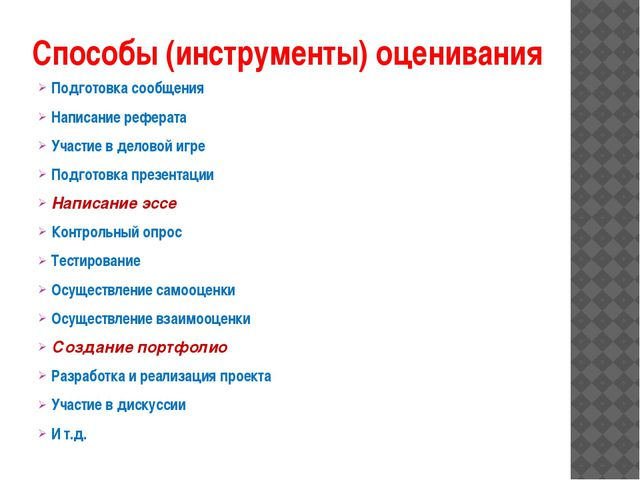 Способы (инструменты) оценивания Подготовка сообщения Написание реферата Учас...