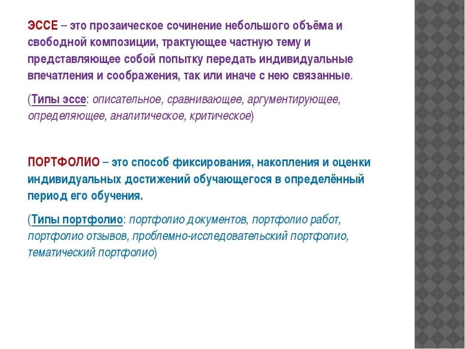 ЭССЕ – это прозаическое сочинение небольшого объёма и свободной композиции, т...