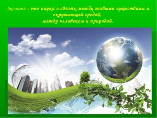 Экология – это наука о связях между живыми существами и окружающей средой, ме