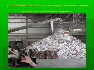 УТИЛИЗАЦИЯ ОТХОДОВ- использование отходов производства и отходов потребления
