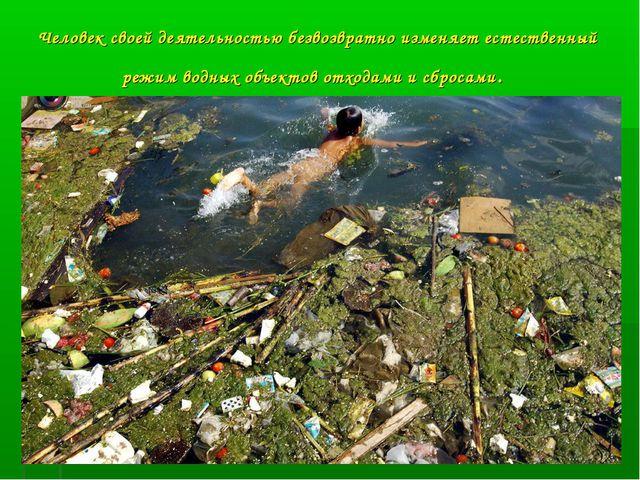 Человек своей деятельностью безвозвратно изменяет естественный режим водных о...