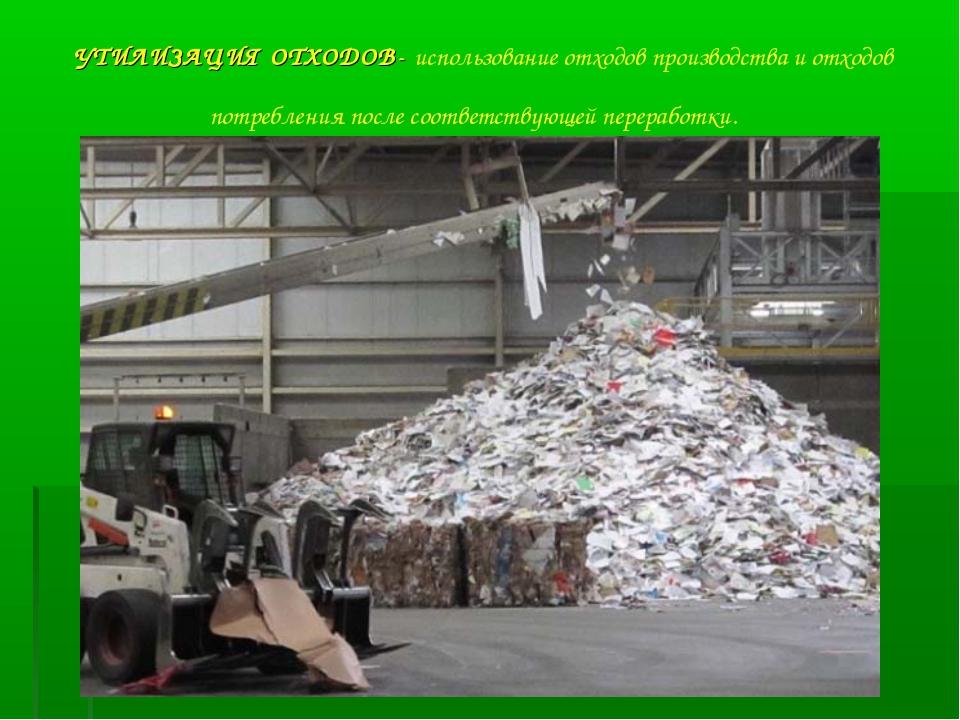 УТИЛИЗАЦИЯ ОТХОДОВ- использование отходов производства и отходов потребления...