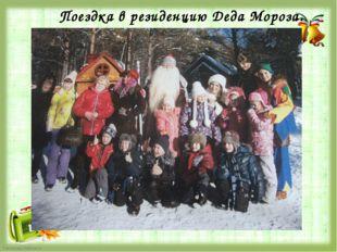 Поездка в резиденцию Деда Мороза.   Поездка в резиденцию Деда Мороза.