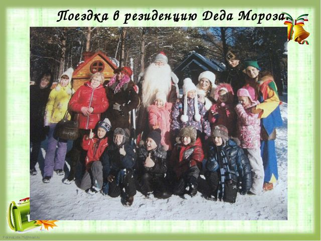 Поездка в резиденцию Деда Мороза.   Поездка в резиденцию Деда Мороза....
