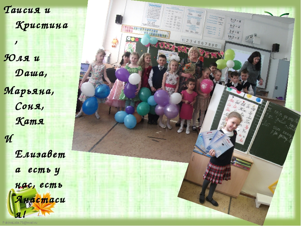 Таисия и Кристина, Таисия и Кристина, Юля и Даша,  Марьяна, Соня, Катя И...