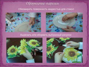 Обезжирить поверхность жидкостью для стекол Вырезать или оборвать выбранный р