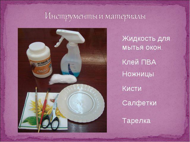 Жидкость для мытья окон. Клей ПВА Ножницы Кисти Салфетки Тарелка