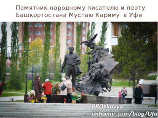 Памятник народному писателю и поэту Башкортостана Мустаю Кариму в Уфе