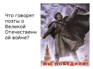 Что говорят поэты о Великой Отечественной войне?