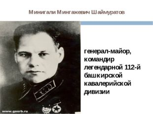 Минигали Мингажевич Шаймуратов генерал-майор, командир легендарной 112-й башк