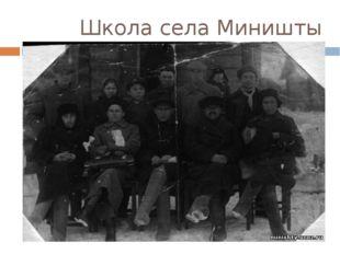 Школа села Миништы