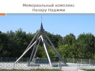 Мемориальный комплекс Назару Наджми
