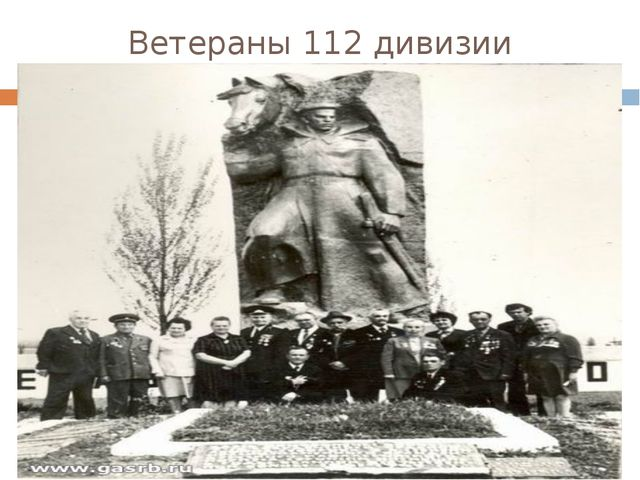 Ветераны 112 дивизии